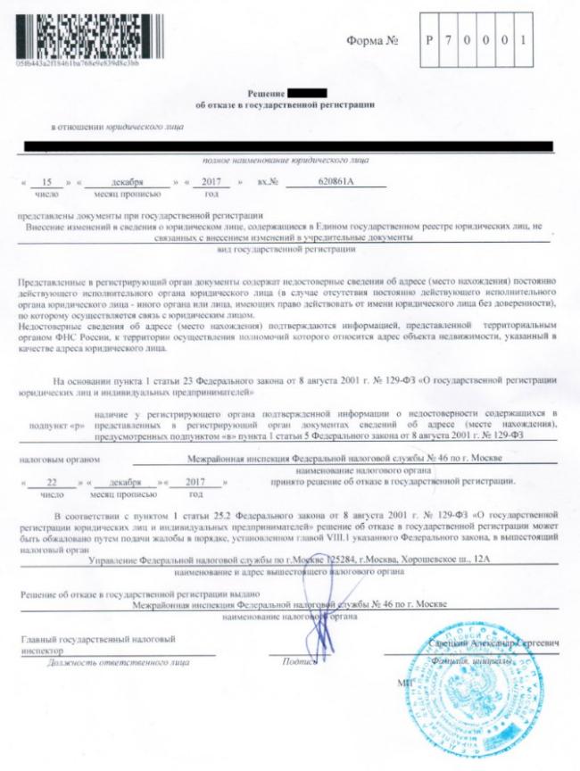 Претензия на юридический адрес невозможность регистрации в фнс